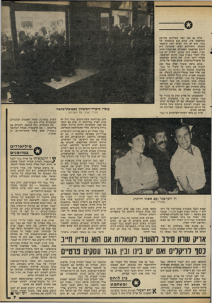 העולם הזה - גליון 2310 - 9 בדצמבר 1981 - עמוד 7 | שרון גם טען לפני העורכים שהיועץ המישפטי אינו מוצא פגם בהעסקתו של גנגר. הוא לא ציין לאיזה יועץ מישפטי התכוון, והעורכים הגינו שהכוונה היא ליועץ המישפטי לממשלה,