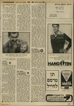 העולם הזה - גליון 2310 - 9 בדצמבר 1981 - עמוד 79 | אנשי לח״י, שנמלטו מייד לאחר ההוצאה ל הורג מן הפרדס, שלחו לשם לפחות שתי חוליות, עד שהצליחו למצוא את הגוויה. … לפני כמה שנים, בעקבות השתדלותם של בני־מישפחתו של