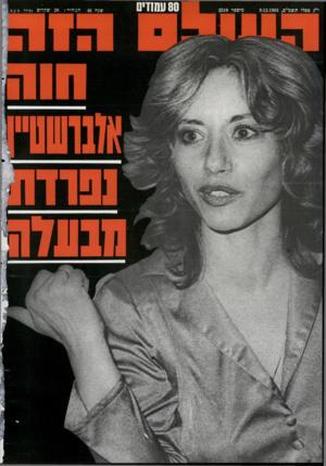 העולם הזה - גליון 2310 - 9 בדצמבר 1981 - עמוד 81 | י״ג כשלו תשמ״ב9.12.1981 , מיספר 2310 80