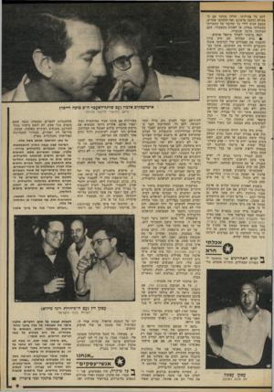 העולם הזה - גליון 2310 - 9 בדצמבר 1981 - עמוד 9 | להם על פעילותי, והללו הזדהו עם הפעולה וחתמו מרצונם ואף החתימו אחרים. המצב הגיע לידי כד שדובר על השעייתי מעבודתי במלון, או לפחות מתפקידי, עקב המהומה הרסה