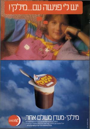 העולם הזה - גליון 2311 - 16 בדצמבר 1981 - עמוד 11   כשאני בורחתמהקלוריות אבלבא ל׳ פתאום משהו טוב יש ל׳ פגישה עם ״מילק׳ ״ שטראוס,מעדן חלב ושוקולד עם קצפת. ובכל ה ת ענוג הז הישרק 8 0וקלוריו