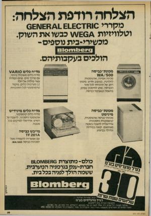 העולם הזה - גליון 2311 - 16 בדצמבר 1981 - עמוד 19   הצלחה רודפת הצלחה מקררי 0וחז.£1_£0ו6₪\1£64 וטלוויזיות \1£0£.ו\ כבשו את השוק. מכשירי־בית נוספים־ ב הולכים בעקבותיהם. * 196י י 6101 מכונת־ כביסה מדיח כלים 0וא