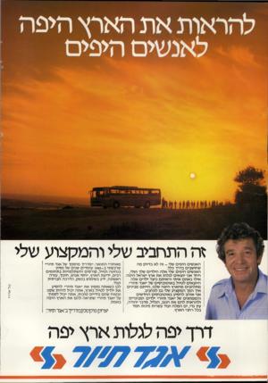 העולם הזה - גליון 2311 - 16 בדצמבר 1981 - עמוד 22   זה התחביב שלי והמקצוע שלי טל־ארויו האנשים היפים שלי -זה לא בדיוק מה שחושבים בדרך כלל. האנשים היפים שלי אלה הילדים שלך ושלי, ויחד אנו יוצאים לגלות את ארץ ישראל