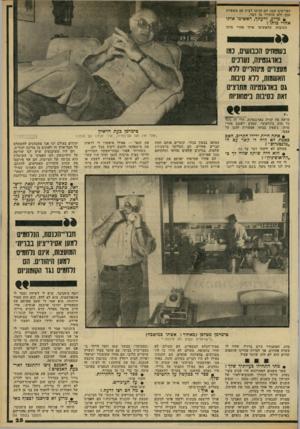 העולם הזה - גליון 2311 - 16 בדצמבר 1981 - עמוד 25   הפריטים שבו. תם תגיעו לבית עם משאיות ענק ולא תותירו בו דבר. 0מדוע, לדעתך, האשימו אותו אחרי מותו ז העובדה שהאשימו אותו אחרי מותו בשטחים הכנזשיס 1913 ,