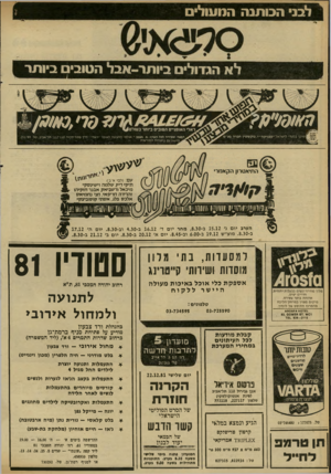 העולם הזה - גליון 2311 - 16 בדצמבר 1981 - עמוד 26   ל בני הכותנה ה מ עו לי ם ל א הג דו ל • ביו ת ר -אברה טו ב • ביו ת ר הקניה׳י?/ .־*׳הטובה ביותר ״ *,1812 יא^^ראלי האופניים הטובים ביותר בעולמי סוכן בלעדי לישראל