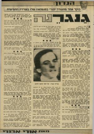 העולם הזה - גליון 2311 - 16 בדצמבר 1981 - עמוד 37 | יש מטוס פרטי. אין מילחמה. יש ״ אריק שרון. ויש משולם ריקליס. … 1תעלומה הצופנת כקירבה שתי חידות ן מדוע רוצה גנגר לקבל את התפקיד, ומדוע הטיל עליו אריק שרון תפקיד