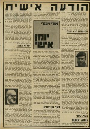 העולם הזה - גליון 2311 - 16 בדצמבר 1981 - עמוד 38   הודעה ביום שנולד צבא־ההגנה־לישראל, נשבעתי לו אמונים. אני בעל מנית־היסוד מס׳ .44410 שילמתי עבורה בכמה טיפות של דם. כבעל מניה זו אני מצהיר: איני רוצה