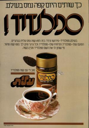 העולם הזה - גליון 2311 - 16 בדצמבר 1981 - עמוד 41   כך שותים היום קפה נמס בעולם. בעול ם ספלנדיד -פירושו נהדר. כזה הוא קפה נמס עלית בגרגרים. הטעם שלו-ספלנדיד. הניחוח שלו-ספלנדיד. וכל גרגר נותן לך ־ 1007 קפה טהור.