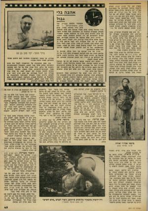 העולם הזה - גליון 2311 - 16 בדצמבר 1981 - עמוד 47   מספיק זמן, כדי שאיש השיש (החלק הראשון בתיאור הקולנועי של המאורעות בפולין) יוצג בישראל, בדיוק כאשר העולם כולו מדבר על איש הברזל. לא נורא, מוטב מאוחר מאשר לעולם