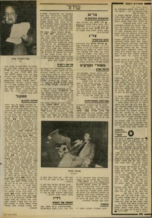 העולם הזה - גליון 2311 - 16 בדצמבר 1981 - עמוד 50   יי ממתינים ל גו בהי (המשך ממעוד )49 לו אלימות כלפי העובדת הסוציאלית. אך בבית־הסישסט נגזר דינו — שלושה חודשי מאסר־על־תנאי. לדיברי ההורים, התרשמה העובדת. ה