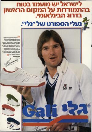 העולם הזה - גליון 2311 - 16 בדצמבר 1981 - עמוד 59   לישראל ש מועמד בטוח בהתמודדות על המ7ן ום הראשון בדרוג הבינלאומי. §1נעל• הספורט של ״גלי״ כשאתהמשחק עם שחקני טניס הטובים בעולם, אתה לומד להכיר גם א ת הנעלים