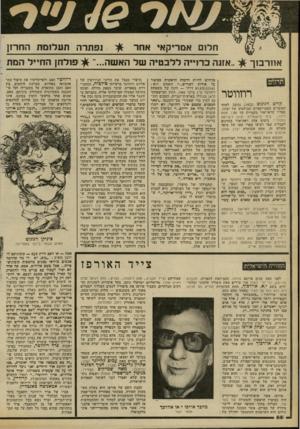 העולם הזה - גליון 2311 - 16 בדצמבר 1981 - עמוד 67   חילום אמריקא, אחר אוורבזך ופ תר ה תעלומת הוחו־ז} ״אזנה כוריי״ה ללב טי ה וטל האשה...״ 13 )5 (3 רוזווטר קורט וונוגוט 1922 נחשב לאחד הסופרים האמריקאיים הבולטים של