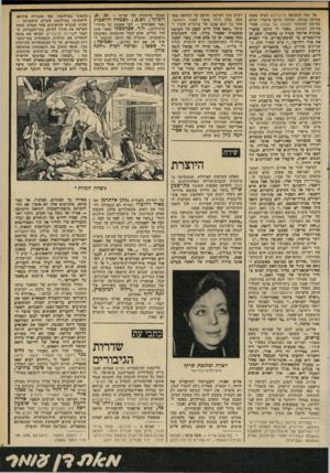 העולם הזה - גליון 2311 - 16 בדצמבר 1981 - עמוד 68   אל נמל התעופה פרובידנם הגיע מטוס בטיסה נמוכה, ובתוכו נורמן מושרי, קורא בעיתון הקיצוני מצפונו של שמרן. אחרי נחיתת המטוס ,״שכר לו גורמן מושרי מכוגית אדומה בעלת