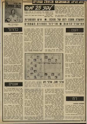 העולם הזה - גליון 2311 - 16 בדצמבר 1981 - עמוד 69   וו 1*11 הווו 0 !1 ה 1ה ש 1ו  1ו כליון ״העולם הזה״ ,שראה אור השבוע לפני 25 שנה כדיוק, כלל, תחת הכותרת ״זרע הפורענות׳ /מאמר מערכת שהתייהם לפרשת כפר־קאסם (ראה: