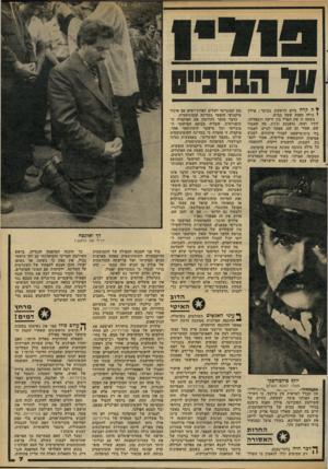 העולם הזה - גליון 2311 - 16 בדצמבר 1981 - עמוד 7   זי ה קרה ביום הראשון בבוקר: פולין כולה הפכה שטח כבוש. בשעה זו אין הבדל בין ורשה ורמאללה, לודז׳ ועזה, גדאנסק וג׳נין. מה שאסור שם, אסור גם שם. אפשר לגרש, לאסור