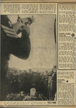 העולם הזה - גליון 2311 - 16 בדצמבר 1981 - עמוד 78   את בית־הדין הרבני שאין צורך לחכות לחוות־דעת של עובדת סוציאלית. ראול דימיטרסקו ויתר על חבית לטובת אורנה והילדים. אורנה לחצה מאוד על זירוז מתן הגט. התרשמתי שהיא