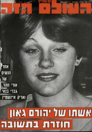 העולם הזה - גליון 2311 - 16 בדצמבר 1981 - עמוד 81  