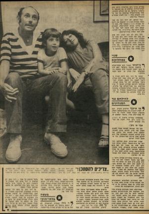 העולם הזה - גליון 2311 - 16 בדצמבר 1981 - עמוד 9   ספורים מרוני ניצן ומרוצחיו׳ היתה עדה לצרור־היריות שזיעזע הן את המימסד ה ביטחוני בישראל, הן את העולם התחתון. אחד מחוקי־הברזל במישחק בין שני כו חות לוחמים אלה —
