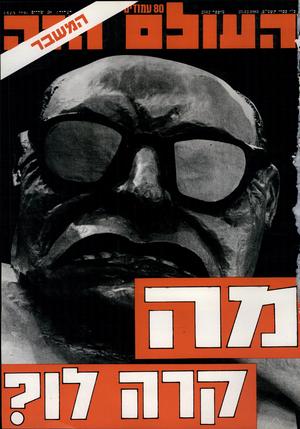 העולם הזה - גליון 2312 - 23 בדצמבר 1981