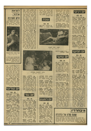 העולם הזה - גליון 2312 - 23 בדצמבר 1981 - עמוד 51 | טו של יהודה (״ג׳אד) נאמן על שביתת־הימאים בחורף , 1951 שהיתה גילוי העצמאות האח רון של דוד תש״ח.
