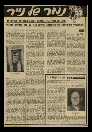 העולם הזה - גליון 2312 - 23 בדצמבר 1981 - עמוד 66 | גיבור מאמריו של מגד הוא אדם המכונה מיכה שתול ,,אשר ״כליל ה־ 17 ביולי , 1948 כאחד הקרבות המרים על כיבוש מישטרת עיראק־סואידן, נפגע מדפים של פגז בראשו, ואיבד את