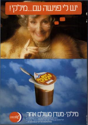 העולם הזה - גליון 2313 - 30 בדצמבר 1981 - עמוד 11 | ויימר יעקב סו ןטמיר מלקי מעדן משלם אחר. כשאני בורחתמהקלוריות אבלבא לי פתאום משהו טוב יש לי פגישה עם ״מילק ,״ שטראוס,מעדן חלב ושוקולד עם קצפת. ובכל התענוג הזה