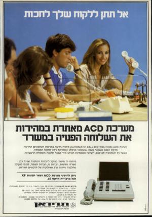 העולם הזה - גליון 2313 - 30 בדצמבר 1981 - עמוד 12 | מערכת 400 מאתרת במהירות אח השלוחה הפורה במשרד 0ו \/1^7ו 7 0ט^) פיתוח חדשני במרכזת הטלפונים החדשה. מערכת ( ^00 עו 0ו 7ט 8ו 578ו 0 מאפשר מענה או טו מ טי מו קל ט
