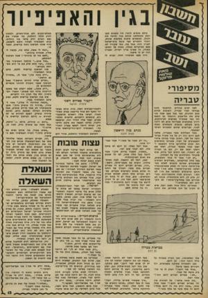 העולם הזה - גליון 2313 - 30 בדצמבר 1981 - עמוד 13 | כולם מנסים להבין מה פתאום קפץ ראש ממשלתנו מנחם בגין וסיפח את הגולן, ומוצאים סיבות מסיבות שונות. המוני הסברים כבר קיבל בית־ישראל לעניין הזה• אבל מה, כמו שקורה