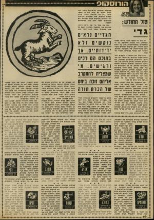 העולם הזה - גליון 2313 - 30 בדצמבר 1981 - עמוד 20 | הו רו ס הנ ס מדים בניחיני מזד חשדש: ג די על מזל גדי אפשר לומר, שיותר משאר המזלות, הוא מעורר מחלוקת בין ה מתמצאים באסטרולוגיה. את בני המזל קשה להכיר. לבן קיימים
