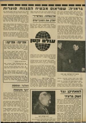 העולם הזה - גליון 2313 - 30 בדצמבר 1981 - עמוד 27 | גרמניה: שטראוס מבטיח הפגנות סוערות המורכבות הרבה ביחסים הבינלאומיים בשנות ה־׳80 באה שוב לידי ביטוי בשיפור הרב שחל ביחסים בין גרמניה המערבית וגרמניה המיזרחית,