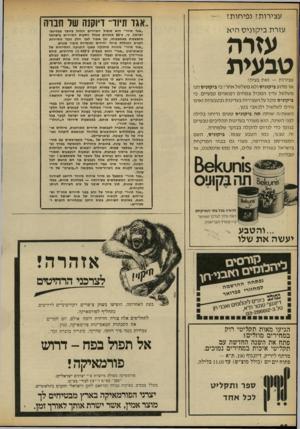 העולם הזה - גליון 2313 - 30 בדצמבר 1981 - עמוד 28 | עצירות? נפיחות? ״אגר תיור־ דיוקנה של חברה עזרת ביקוניס היא ״אגד תיור״ הוא מוביל התיירים הגדול ביותר במדינת- ישראל. כי, כ־ 80 אחוזים מכלל הסעות התיירים בישראל