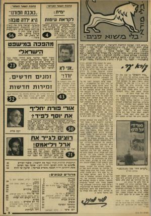 העולם הזה - גליון 2313 - 30 בדצמבר 1981 - עמוד 3 | שביתת־הימאים אכן היתד, נקודת-מיפ- נח במדינה, וג׳אד נאמן עשה עבודה נא מנה בתיאור פרשה זו.