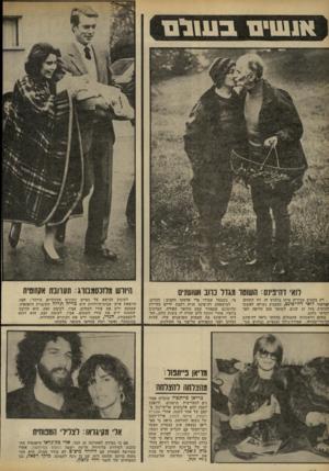 העולם הזה - גליון 2313 - 30 בדצמבר 1981 - עמוד 30 | א111 ויס ב שו ם חא׳ וה־פינס: רק מעטים מכירים אותו בלבוש זה. זהו השחקן ־צרפתי לואי דה־פינס, המעניק נשיקה לאשתו החוקית מזה 37 שנים. השוטר מסן טרופה הפך הקלאי