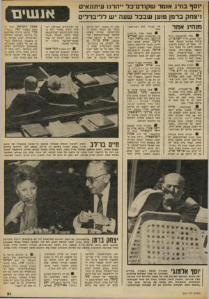 העולם הזה - גליון 2313 - 30 בדצמבר 1981 - עמוד 31 | יוסף בורו. אומר שקודם־כל ״הרגו עיתתאים ויצחק ברמן טוען שבכל שעה יש לליברלים מנהיגאחור לה ״גברת״ הוא ראש־המנד שלה. ! 8אחד העיתונאים ניגש לשר הפנים, ששהה במיזנון