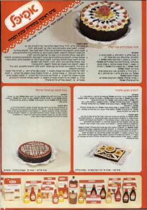 העולם הזה - גליון 2313 - 30 בדצמבר 1981 - עמוד 40 | אופן ההכנה עוגת שכבות דרום אמריקא׳־ת חומרים א. בצק ע לי ם, ב .ריבת חלב, ג .שכבת מרנג3 : חל בוני ם, קורט מלח 3/4 ,כוס סוכר ד ק. ד. טור ט 6 :בי צי ם 1 ,כוס קמח