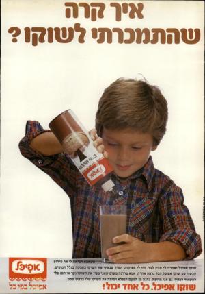 העולם הזה - גליון 2313 - 30 בדצמבר 1981 - עמוד 42 | נ-ת 6בעו גו ת י וו איך קרה שהתמכרת• לשוקו? י כשאמא הביאה לי את סירופ שוקו אפיכל ואמרה לי תכין לבד, היו לי ספיקות. תמיד שנאתי את השוקו באבקה בגלל הגושים. עכשיו