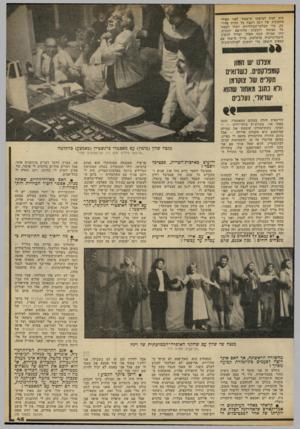 העולם הזה - גליון 2313 - 30 בדצמבר 1981 - עמוד 45 | היה זקוק למישהו שיעמוד לפני הפיל- הרמונית של וינה וינצח על חזרת פליי בק׳ כדי שצלמי־הטלוויזיה יוכלו לעבור על הבימה ולעשות קלוז־אפ לנגנים. זוהי עבודה קשה מאוד׳