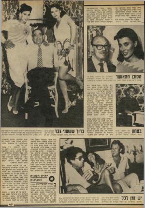 העולם הזה - גליון 2313 - 30 בדצמבר 1981 - עמוד 47 | דיוק נפתח השוק האירופי, וכך נזנח השוק הדרום־אפריקאי. הש נה ביקשה הנהלת מרכז־האופנה במכון הייצוא לבצוא שווקים חדשים לישראל, לאוד קשיי השיווק לשוק האירופאי.