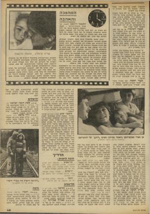העולם הזה - גליון 2313 - 30 בדצמבר 1981 - עמוד 49 | להתגאות לפחות ׳בקולנוען אחה קארל דרייאה שמקומו בין ענקי האפנות ה שביעית בכל הזמנים. אבל גם בכיות זה לא עומד השבוע הרגי לספק את הסקרנות: .סרטיו של דריי־אר