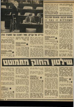 העולם הזה - גליון 2313 - 30 בדצמבר 1981 - עמוד 5 | ראל (כגבולות ה* 4ביוגי, כתוספת ירושלים המיזרחית והגולן). אין לו סמכויות בשטחים המוח זקים, הכפופים על פי החוק הלאו מי והבינלאומי למימשל צבאי. • המישטרה לא