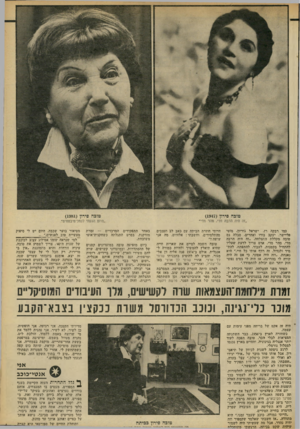 העולם הזה - גליון 2313 - 30 בדצמבר 1981 - עמוד 53 | כמו רבקה רז, ישראל גורית׳ מוטי פליישר, יעקב בודו ואחרים, סבלה גם טובה מקללת ההצלחה .״זה היה הרבה מדי, מהר מדי. אדם צריך לדעת שעליו להתחיל מקטנות. לעבוד,