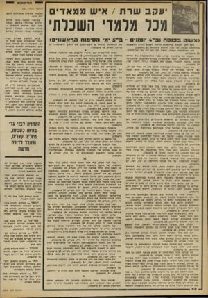 העולם הזה - גליון 2313 - 30 בדצמבר 1981 - עמוד 58 | יעקב שרת /א* ש ממגאדים מכל מלמדי השכלתי (משוט בכנסת וב~ 119114־ ב ־ 5י מי הסיפוחהראשוני ) מעל דוכן הבנסת בירושלים נורתה השבוע היריה הראשונה במילחמה הבאה( .א׳