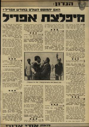 העולם הזה - גליון 2313 - 30 בדצמבר 1981 - עמוד 6 | £ו מר אותו מנהיג מצרי :״השלום י י הוא שלנו. הוא פרי יוזמתנו. … חשוב יותר: דיברתי עם כמה מאות מצרים — בבית, ברחוב, בשוק, במיסגד, במישרד הממשלתי. … מצרים רבים