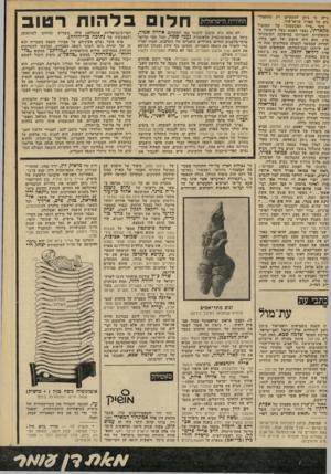העולם הזה - גליון 2313 - 30 בדצמבר 1981 - עמוד 67 | מהתמלו גילה כי ניתן להתקיים רק גים על שפריו שראו־אור. ׳בימי ״צייד המכשפות״ של הסנטור מקארתי, נעצר האמט בשל דיעותיו ו שמאלניות וחברותו במיפלגה הקומוניס טים, הוא