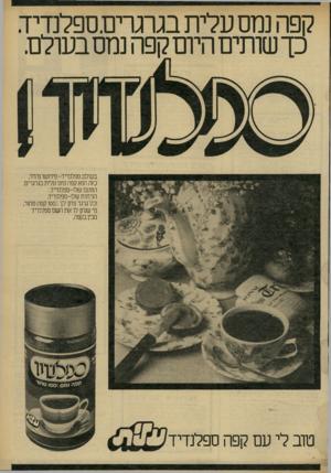 העולם הזה - גליון 2313 - 30 בדצמבר 1981 - עמוד 7 | קפה נמס עלית בגרגרים.ספלנדיד. כך שותים היום קפה נמס בעולם. בעולם, ספלנדיד -פירושו נהדר. כזה הוא קפה נמס עלי ת בגרגרים. הטעם שלו-ספלנדיד. הניחוח שלו־ספלנדיד.