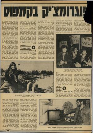 העולם הזה - גליון 2313 - 30 בדצמבר 1981 - עמוד 73 | וגוושניק התחיל בסיכסוך־ היה ברור לכולם ש היגרה. אך איש לא תיאר לעצמו שוויכוח ;אלים בין ישני סטודנטים, באחד ׳מבנייני המעונות בקמפוס הירושלמי, יגרור אחריו דו־קרב