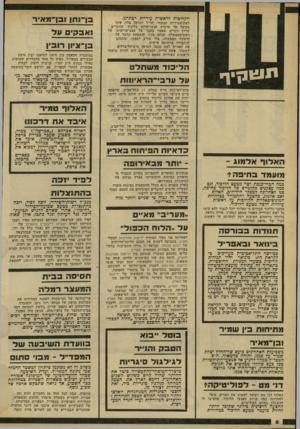 העולם הזה - גליון 2313 - 30 בדצמבר 1981 - עמוד 8 | הקרובות לראשות עיריית רמת־גן. ראש־העירייה הנוכחי, הד״ר ישראל פלד, אינו מקובל על מרבית אנשי־חרות בליכוד, הזוכרים עדיין דברים שאמר בעבר על מצב־בריאותו של