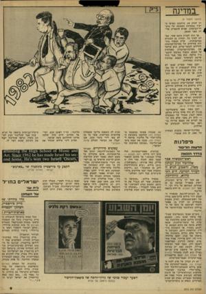 העולם הזה - גליון 2313 - 30 בדצמבר 1981 - עמוד 9 | מן העותק-לדוגמה שהפקיד ה שבוע רוני מילוא ברוב־טקס בידיו של ראש־הממשלה, ושרק מעטים מובחרים זכו לעיין בו, אפשר ללמוד לא-מעט על טיבו של ה ברווזון העיתונאי