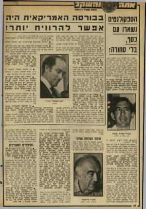 העולם הזה - גליון 2314 - 6 בינואר 1982 - עמוד 11 | הסנקולנסיס נשאה 00 כסו, ני׳ סחורה! כאשר ביום החמישי, ה־ 31 בדצמבר ,1981 נגמר המיסחר בשני האולמות בבורסה של תל־אביב, נשמו רבים לרווחה. האווירה היתה טובה. היה זה