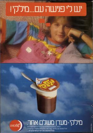 העולם הזה - גליון 2314 - 6 בינואר 1982 - עמוד 12 | |ר יעקבסון טמיר מילק מעדן משלם אחר. כשאני בורחת מהקלוריות אבלבא לי פתאום משהו טוב ש ל׳ פגישה עם ״מילק שטראוס,מעדן חלב ושוקולד עם קצפת. ובכל התענוג הזה ׳ שר ק